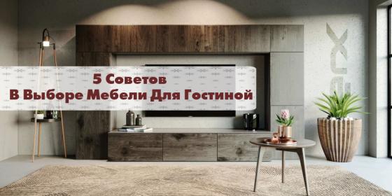 5 советов в выборе мебели для гостиной