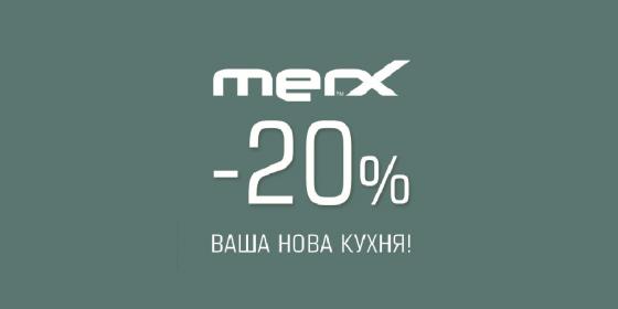 ЗНИЖКА 20% НА ВСІ КУХНІ MERX!