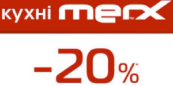 НОВЫЕ ВОЗМОЖНОСТИ КУХНИ MERX. СКИДКА -20%