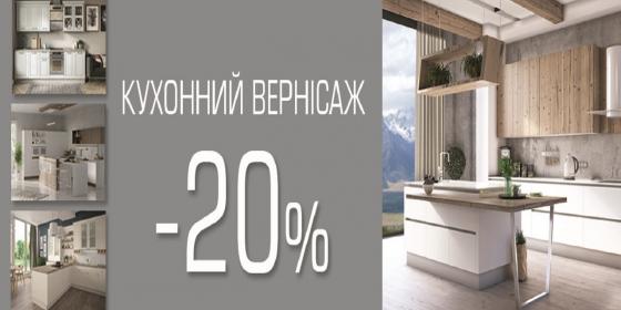 КУХОННИЙ ВЕРНІСАЖ MERX -20%