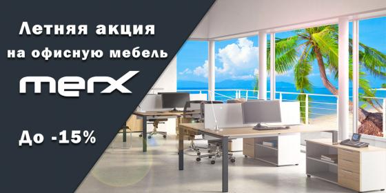 Офисная мебель -15% Этим летом